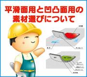 平滑面用と凹凸面用の素材選びについて