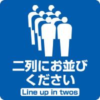 二列にお並びください